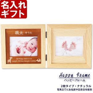 出産祝い 名入れ フォトフレーム ハッピーフレーム 【中枠レーザー彫刻】2枚開きタイプ(ナチュラル) 誕生日・ベビーメモリアル・結婚祝い|arttech21