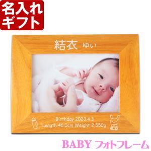 出産祝い 名入れ フォトフレーム ウッドデザイン 誕生日・ベビーメモリアル・結婚祝い|arttech21