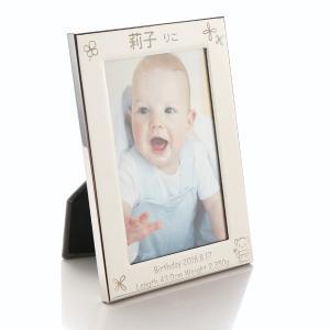 出産祝い 名入れ フォトフレーム ラングル シルバーカラー 誕生日・ベビーメモリアル・結婚祝い|arttech21