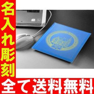 プレゼント ギフト 彫刻 卒業 記念品 送料無料  カラーガラスマウスパッドL(ブルー) 名前入り|arttech21