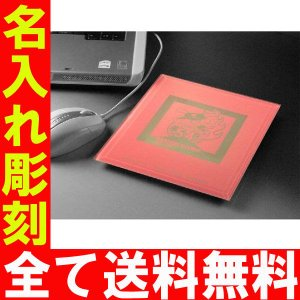 プレゼント ギフト 彫刻 卒業 記念品 送料無料  カラーガラスマウスパッドL(180×210mm:ピンク) (50枚以上ご注文時) 名前入り|arttech21