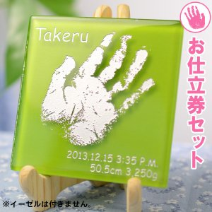 名入れ プレゼント ギフト ハッピーガラス 手形足形【お仕立券】(グリーン) ベビーメモリアル 出産祝い 内祝い|arttech21
