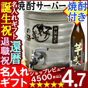 名入れ プレゼント ギフト 焼酎サーバー 美濃焼 青磁刷毛+本格焼酎 芋の達人(芋900ml25度)セット|arttech21