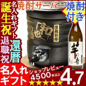 名入れ プレゼント ギフト 焼酎サーバー 美濃焼 うでい+本格焼酎 黒麹 芋の喜(芋900ml25度)セット|arttech21