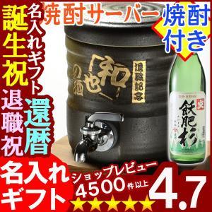 名入れ プレゼント ギフト 焼酎サーバー 美濃焼 うでい+本格焼酎 飫肥杉(20度)(芋900ml20度)セット|arttech21