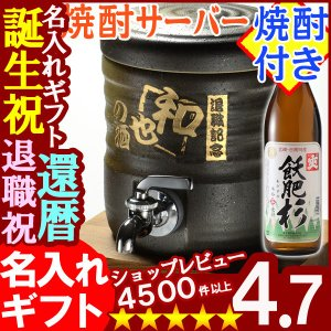 名入れ プレゼント ギフト 焼酎サーバー 美濃焼 うでい+本格焼酎 飫肥杉(25度)(芋900ml25度)セット|arttech21