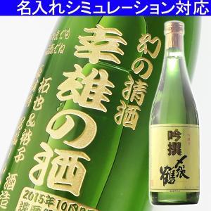お中元 名入れ 酒 プレゼント ギフト 〆張鶴 吟撰720m...