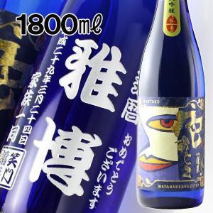 クリスマス 2017 プレゼント ギフト 名入れ 酒 日本酒...