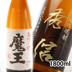 名入れ プレゼント 母の日 2018 ギフト 焼酎 酒 魔王...