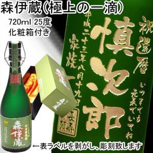 名入れ 焼酎 酒 プレゼント ギフト 森伊蔵(極上の一滴)720ml25度(長期洞窟熟成酒 かめ壺焼...
