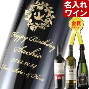 名入れ ワイン 名入れ プレゼント ギフト 名前入り 選べる赤ワイン(750ml)  【大切な方への...