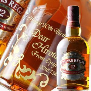 名入れ ウィスキー 酒 名入れ プレゼント ギフト ブレンデッドスコッチウイスキー シーバスリーガル12年 700ml40度 名前入り 送料無料
