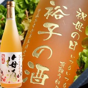 クリスマス 2017 プレゼント ギフト 名入れ 酒 梅酒 ...