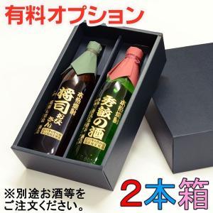 こちらは有料オプションの2本箱になります。 ★色:黒 ★ギフトBOXのみの販売はしておりませんので、...