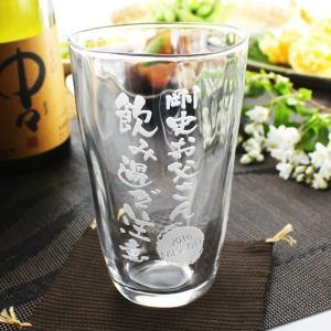 お中元 名入れ グラス タンブラー プレゼント ギフト 焼酎グラス ガラス 焼酎タンブラー 焼酎コップ ハイボール 手びねり370 ♪ ♪名前入り 送料無料|arttech21np