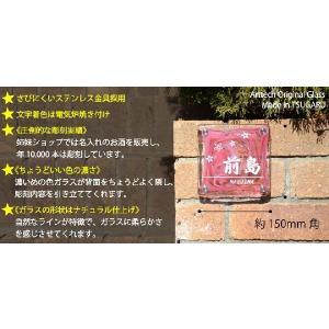 表札 津軽びいどろガラス表札 ピンク 着色1色 人気の表札|arttech21np|04