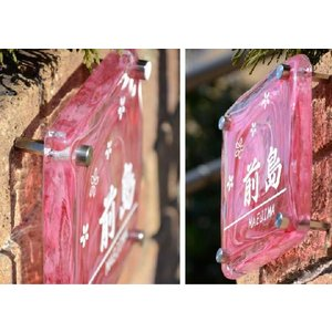 表札 津軽びいどろガラス表札 ピンク 着色1色 人気の表札|arttech21np|05
