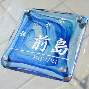 表札 津軽びいどろガラス表札 ブルー 着色1色 人気の表札|arttech21np