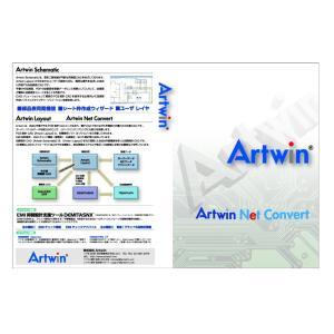 Artwin NetConvert アートウィン ネットリストコンバーター ネットリスト変換ソフト