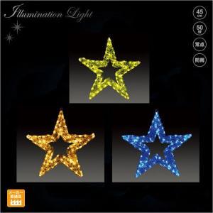 LED クリスタルグロー プレーンスター(小)星/プロ施工用イルミネーションライト/LEDモチーフライト|artworks