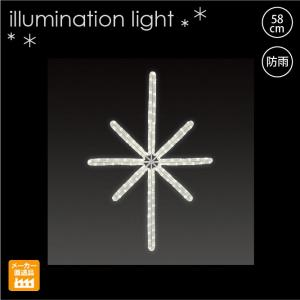 LEDロープライト ブライトスターB(小) モチーフ/施工用プロ仕様イルミネーションモチーフライト/業務用LEDイルミネーション|artworks