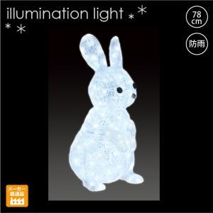 LED クリスタルグロー ウサギ/プロ施工用のイルミネーション3Dモチーフ/LEDモチーフライト|artworks