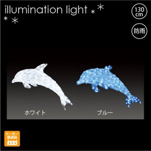 LEDクリスタルグロー ドルフィン(大) イルカ/LEDイルミネーションモチーフライト/1万円で送料無料のイルミネーションモチーフ/イルカ|artworks