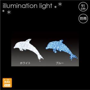 LEDクリスタルグロー ドルフィン(小) イルカ/LEDイルミネーションモチーフライト 屋外/1万円で送料無料のイルミネーションモチーフ/イルカ|artworks