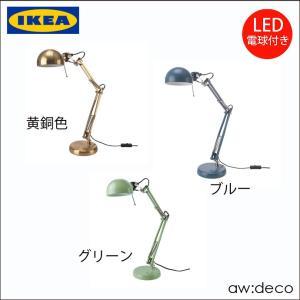 イケア/IKEA LED電球付き デスクライト/LED卓上ライト/オフィスデスク 書斎に最適/LEDデスクライト FORSA /イケア/IKEA/LED電球/ワークランプ