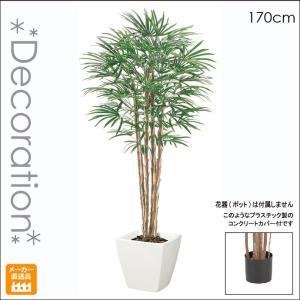 人工観葉植物 造花 170cm天然木のシュロチクツリー 棕櫚竹 ナチュラルトランク 竹 バンブー インテリアグリーン/造花 (別途料金で、無光触媒/CT触媒加工可)|artworks