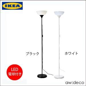 【商品情報】 イケア/IKEA LED電球付き LEDアッパーライト フロアランプ スタンド 北欧ス...