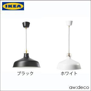 【商品情報】 イケア/IKEA LED電球付き LEDペンダントライト/シーリングライト/LED電球...