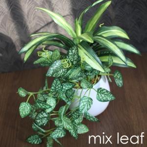 人工観葉植物 造花 ミックスリーフのインテリアポット テーブルガーデン 玄関やリビングに 光触媒を超える消臭効果のCT触媒加工済み|artworks