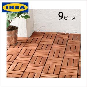 IKEA/イケア ウッドデッキ ウッドパネル 9枚セット(約0.5畳)アカシア無垢材 他商品と同時購入不可|artworks