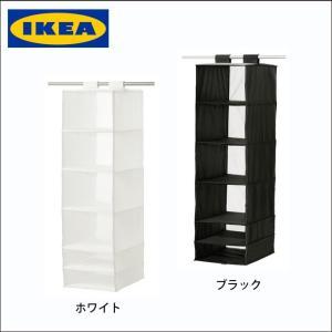 【商品情報】 IKEA/イケア クローゼット6段収納ボックス 吊り下げ式収納/SKUBB 洋服シング...