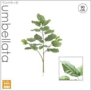 人工観葉植物/ウンベラータブッシュ  /インテリアグリーン/造花 (別途料金で、無光触媒/CT触媒加工可)|artworks