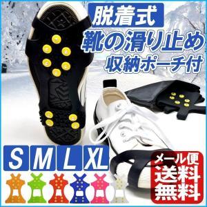 滑り止め 靴 雪 靴底 雪道 スノースパイク ゴム 雪対策 靴底 子供 キッズ ジュニア レディース メンズ 収納袋付き