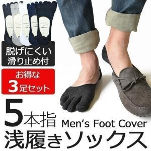 靴下 5本指 メンズ 夏 ショートソックス 3足セット くる...