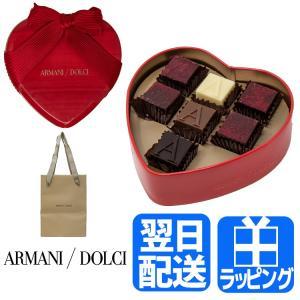 ホワイトデー お返し チョコレート 高級 ブランド アルマーニ ドルチェ ギフト 限定 本命 義理 ギフト プレゼント