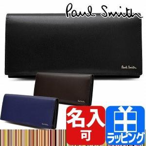 ポールスミス 財布 メンズ 長財布 二つ折り シティエンボス Paul Smith 863843 PSC306|aruarumarket