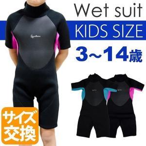 ウェットスーツ 夏用 子供用 キッズ 3mm  スプリング サーフィン シュノーケル 半袖 背面ファ...