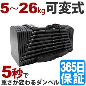 可変式ダンベル 安い 26kg ブロック可変式 筋トレ|aruarumarket