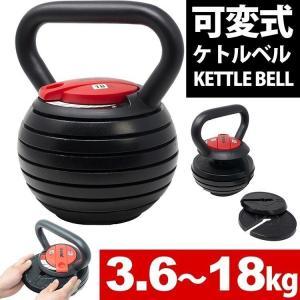 ケトルベル ダンベル 可変式 18kg ウェイトトレーニング|aruarumarket