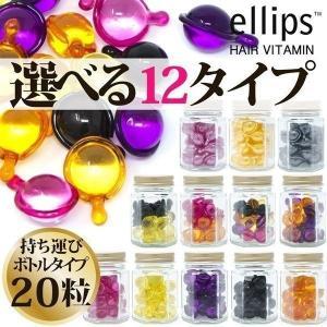 エリップス ヘアオイル トリートメント ヘアビタミン エリプス ellips 20粒 詰め合わせボトル 種類 洗い流さない