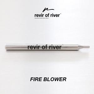 revir of river ファイヤーブロアー 伸縮式 火吹き棒 火吹き筒 携帯用 ふいご 火起こし 焚き火 BBQ アウトドア キャンプ サバイバル|aruarumarket