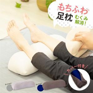 もちふわ手触りの足枕で、血の巡りを改善! 就寝時や寝る前に一日15〜20分、心臓よりも高い位置に足を...