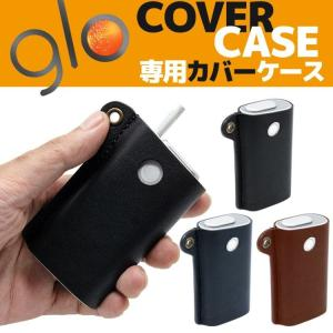 グロー ケース カバー レザー 革 加熱式たばこ glo 専...