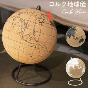 コルクで作られた珍しい地球儀。 しゃべる地球儀や浮く地球儀など、バラエティーに飛んだ地球儀があります...