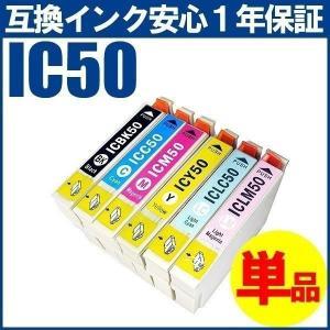 インクカートリッジ IC50 EPSON エプ...の関連商品4