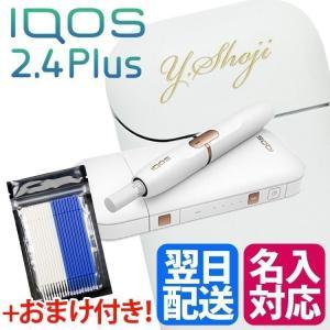 アイコス 本体 新品 ホワイト iQOS 2.4...の商品画像